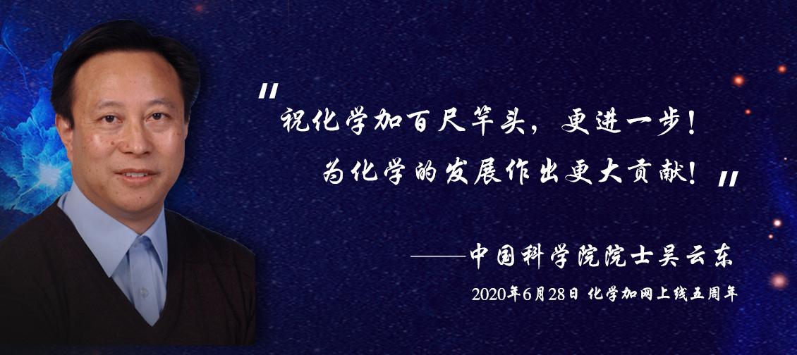 吴云东院士给化学加网寄语---20200628.jpg