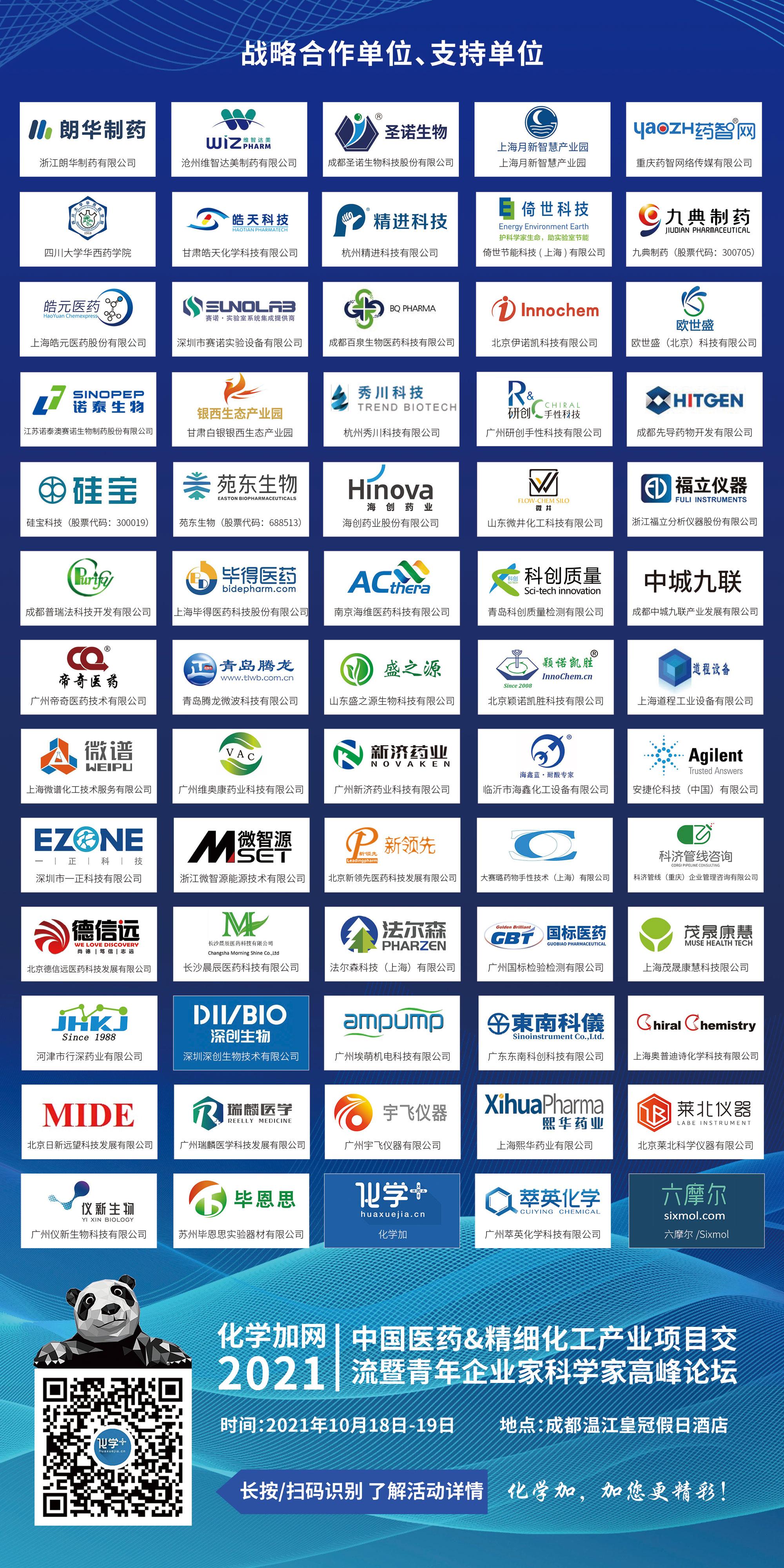 成都合作企业logo.jpg